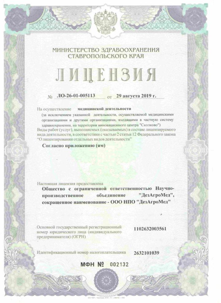 лицензия на дезинфекционную деятельность